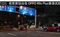 夜景更加出色 OPPO R9s Plus香港试拍