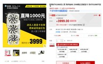 旗舰级性能卡 影驰1080名人堂售3999元