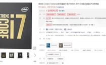 强性能游戏体验 酷睿i7-6950X售14999元