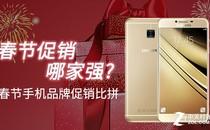 春节促销哪家强? 春节手机品牌促销比拼