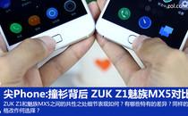 "尖Phone:""撞衫""背后 ZUK Z1魅族MX5对比"