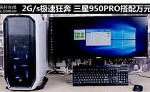 2GB/s极速狂奔 三星950PRO搭配万元主机