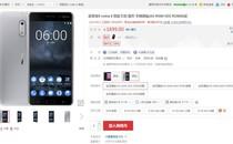 诺基亚6银色版京东开卖 售价1499元起