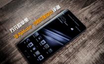 万元超苹果 华为Mate 9保时捷设计评测