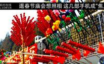 """逛春节庙会想照相 这几部手机成""""焦点"""""""