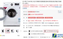 今日超值:LG直驱变频洗衣机促销2399元