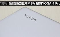 性能翻倍击垮MBA 联想YOGA 4 Pro解析