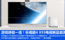 游戏体验一流!乐视超4 X55电视新品首测