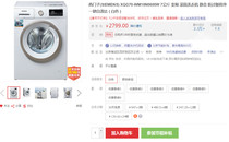 自动清洁更方便 西门子洗衣机售2799元
