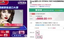 日本原装4K面板 夏普70英寸电视仅9999元