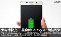 大电池快充 全新Galaxy A5续航评测