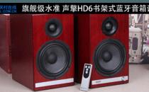 旗舰级水准 声擎HD6书架式蓝牙音箱试听
