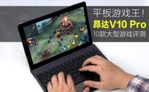 平板游戏之王 昂达V10 Pro大型游戏体验