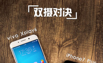 尖Phone:双摄vivo Xplay6/苹果7P对决