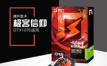高端游戏显卡 耕升GTX1070追风仅3499元