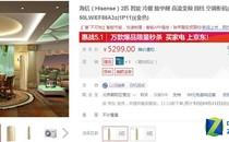 优雅外观时尚之选 海信柜式空调仅售5299元