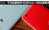 千元机新标杆:红米Note 2对比坚果手机