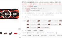 次旗舰性能卡 耕升GTX1070 G魂售3599元