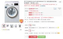 德国品质值得信赖 西门子洗衣机仅2898元