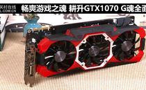 畅爽游戏之魂 耕升GTX1070 G魂全面评测