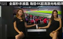 全面秒杀液晶 海信4K超清激光电视评测