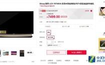 买电视上天猫!70吋巨屏TV售价7499元
