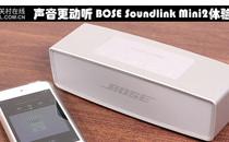 声音更动听 BOSE Soundlink Mini2体验