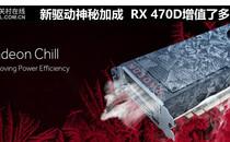 新驱动神秘加成 RX 470D增值了多少?
