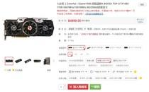 旗舰级游戏卡 七彩虹iGame1080售4999元