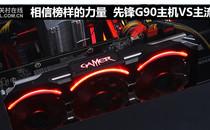 相信榜样的力量 先锋G90主机VS主流游戏