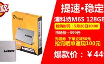 错过别后悔 449元抢购浦科特M6S SSD