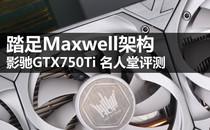 只为DIY玩家而生 名人堂GTX750Ti首测