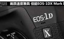 画质速度兼具 佳能EOS-1DX Mark II评测