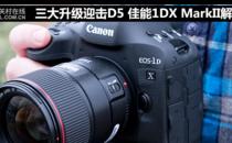 三大升级迎击D5 佳能1DX MarkII技术解析
