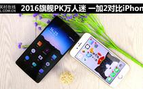 2016旗舰PK万人迷 一加2全面对比iPhone6