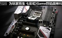 为玩家而生 七彩虹iGame烈焰战神X评测