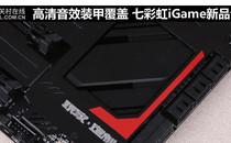 高清音效装甲覆盖 七彩虹iGame新品评测