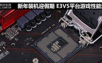 新年装机迎假期 E3V5平台游戏性能测试