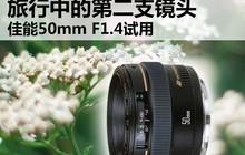 �����еĵڶ�֧��ͷ ����50mm F1.4����