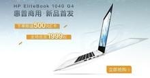黑科技酷品 惠普EliteBook 1040京东促销