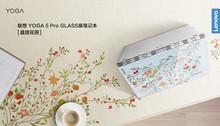 京东联想YOGA 5Pro GLASS版9999元