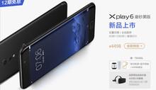vivo Xplay6磨砂黑京东预订 送千元厚礼