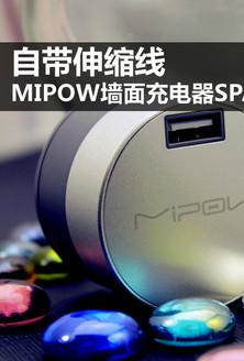 自带伸缩线 MIPOW墙面充电器SPAC03评测