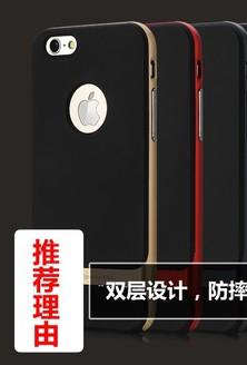 最超值 iPhone6双层防摔保护套49元