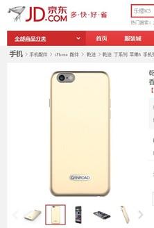 爱不释手 乾途iPhone6超薄保护壳89元