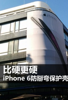 比硬还硬 iPhone 6防掰弯保护壳推荐