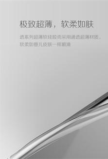 软柔如肤 麦多多iPhone6透明保护壳38元