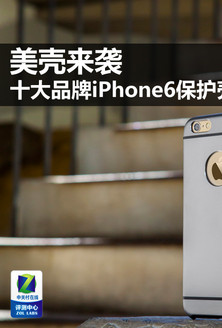美壳来袭 十大品牌iPhone6保护壳哪个好