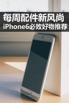 每周配件新风尚 iPhone6必败好物推荐