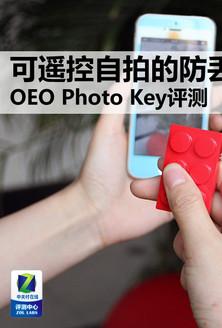 可遥控自拍的防丢器 OEO Photo Key评测